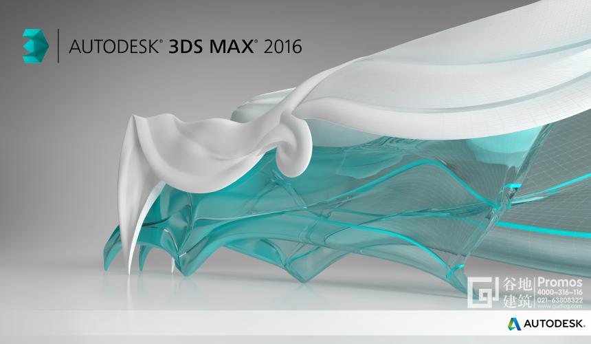 建筑动画软件3dmax图片
